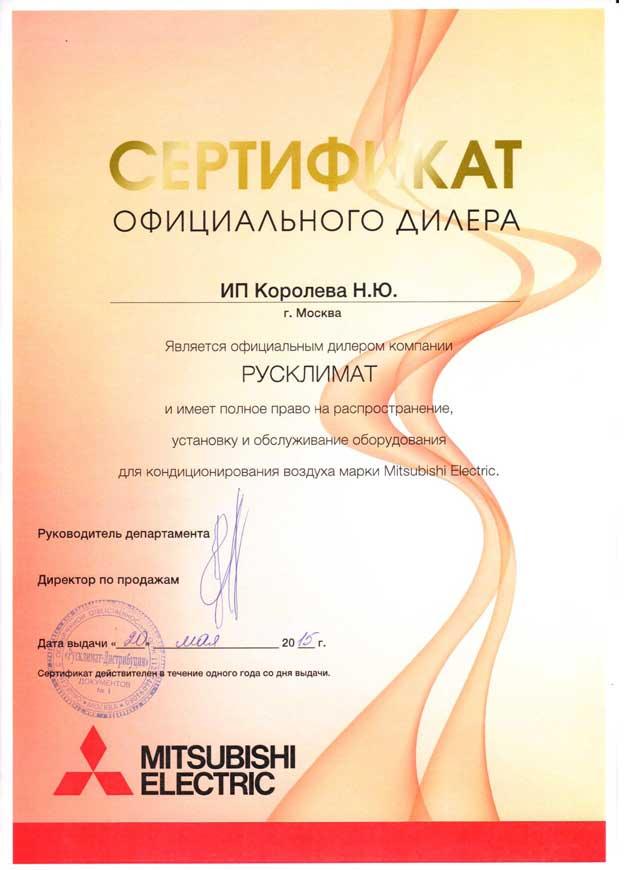Сертификат на кондиционеры mitsubishi electric
