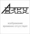 АэроБлок Контроль
